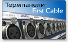 Термпанели First Cable