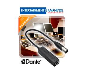 Адаптер-конвертер сигналов протокола<br /> Dante® audio<br /> в аналоговые звуковые сигналы