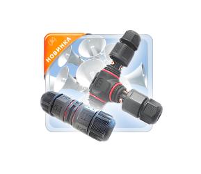 Герметичные кабельные соединители IP67 для силовых и акустических линий