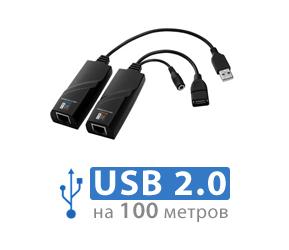 Компактный удлинитель USB 2.0 по витой паре